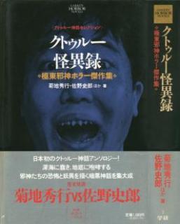 [Novel] Kutouru Kaiiroku (クトゥルー怪異録)