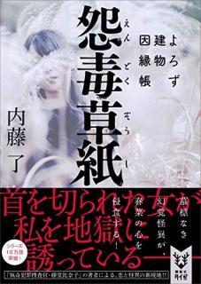[Novel] Yorozu Tatemono Innencho (よろず建物因縁帳) 01-07