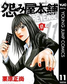 Uramiya Honpo Revenge (怨み屋本舗 REVENGE) 01-11