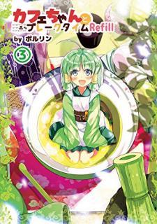 Kafechan to Bureku Taimu Refill (カフェちゃんとブレークタイムRefill ) 01-03