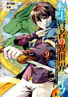 Tensho Kenja no Isekai Raifu Daini no Shokugyo o Ete Sekai Saikyo ni Narimashita (転生賢者の異世界ライフ~第二の職業を得て、世界最強になりました~) 01-09