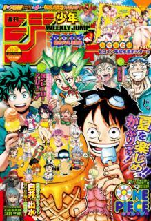 Weekly Shonen Jump 2020-36-37 (週刊少年ジャンプ 2020年36・37合併号)