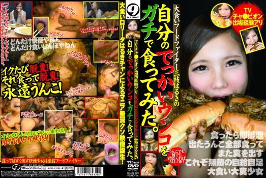 [MANQ-005] 大食いフードファイター三枝はるきの自分のでっかいウンコをガチで食ってみた マニア9 Scat 食糞