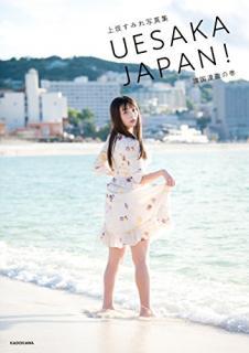 Uesaka Sumire Shashinshu Uesaka Japan Shokoku Man'yu no Maki (上坂すみれ写真集 UESAKA JAPAN!諸国漫遊の巻)