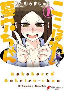 Koko Hore Boketsuchan (ここほれ墓穴ちゃん ) 01-10