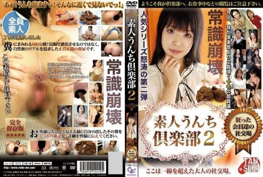 [TAN-412] 素人うんち倶楽部 2 脱糞 Scat