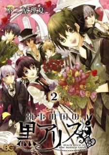 Shitsuji no Kuni no Kuroarisu (執事の国の黒アリス) 01-02