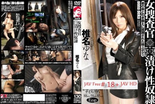 JavFreeHab- IESP-580 女捜査官 薬漬け性奴隷 椎名ゆな