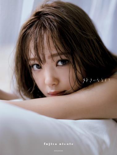 [Photobook] Nicole Fujita 藤田ニコル Photobook You like it (2020.02.21)