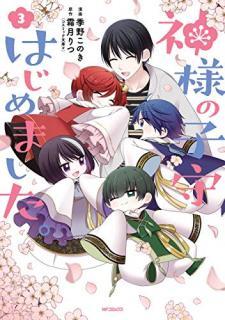 Kamisama no Komori Hajimemashita (神様の子守はじめました。) 01-03