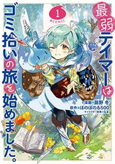 Saijaku Teima wa Gomihiroi no Tabi o Hajimemashita @COMIC (最弱テイマーはゴミ拾いの旅を始めました。@COMIC) 01