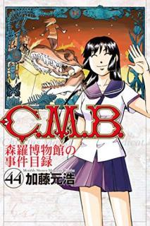 C.M.B Shinra Hakubutsukan no Jiken Mokuroku (C.M.B.森羅博物館の事件目録) 44