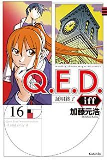 Q.E.D. iff – Shoumei Shuuryou (Q.E.D.iff 証明終了) 01-16