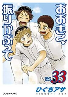 Ookiku Furikabutte (おおきく振りかぶって) 01-33