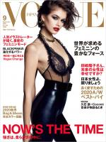 [Image: 155487363_kaia-gerber-vogue-japan-september-2020.jpg]